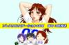 ソレスタルステーション00 Ⅱ vol.00 水島監督降臨