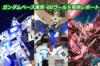 ガンダムベース東京・00ワールド見学レポート